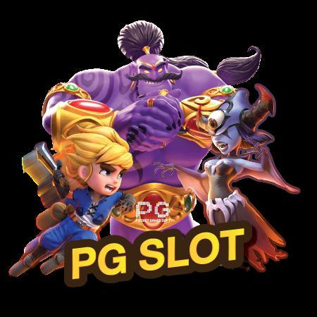 PGSLOT เว็บตรง ไม่ผ่านเอเย่นต์